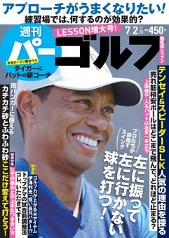 週刊パーゴルフ 2019年7月2日号
