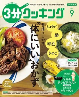 3分クッキング(日本テレビ) 2018年9月号