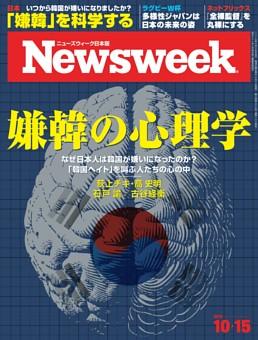 ニューズウィーク日本版 10月15日号