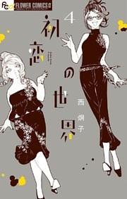 初恋の世界 4巻
