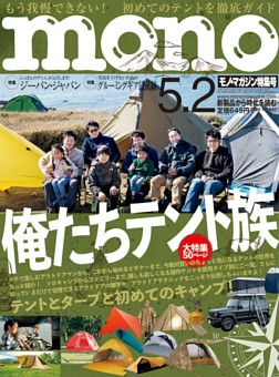 モノ・マガジン 2020 5-2号 NO.847