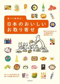 食べて旅気分! 日本のおいしいお取り寄せ