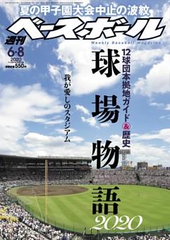 週刊ベースボール 2020年6月8日号