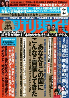 週刊現代 2019年5月11・18日号