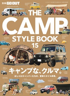 THE CAMP STYLE BOOK Vol.15