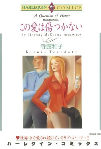 ハーレクインコミックス セット 2021年 vol.190