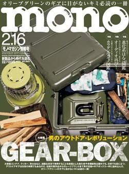 モノ・マガジン 2021 2-16号 NO.865