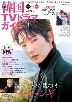 韓国TVドラマガイドvol.093