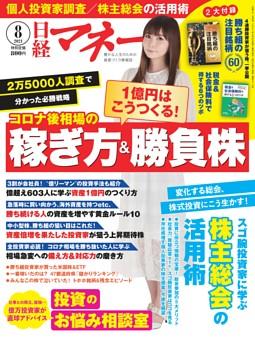 日経マネー 8月号