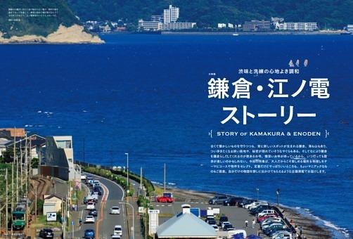 【大特集】渋味と洗練の心地よき調和 鎌倉・江ノ電ストーリー