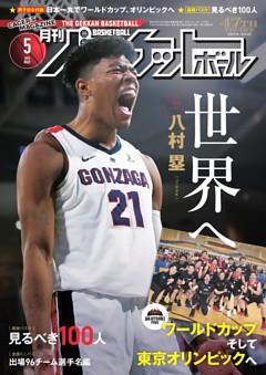 月刊バスケットボール 2019年4月号