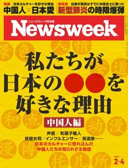 ニューズウィーク日本版 2月4日号