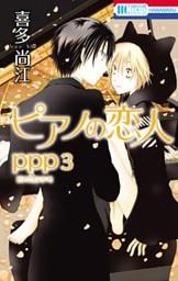 ピアノの恋人 ppp【電子限定描き下ろし付き】 3巻