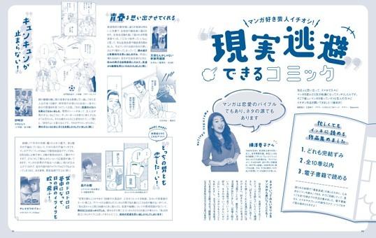 マンガ好き芸人イチオシ!「現実逃避」できるコミック