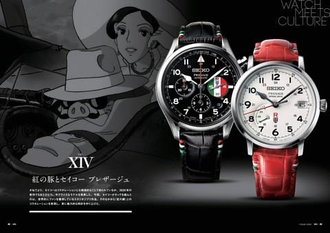 カルチャーな腕時計たち Vol.14 紅の豚とセイコー プレザージュ