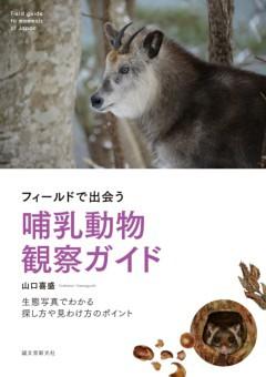 フィールドで出会う哺乳動物観察ガイド生態写真でわかる探し方や見わけ方のポイント