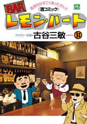 BARレモンハート 31巻