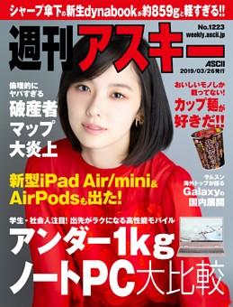 週刊アスキー No.1223(2019年3月26日発行)