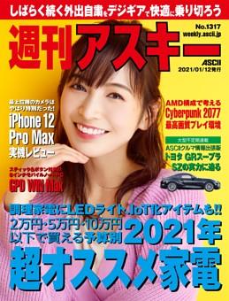 週刊アスキー No.1317(2021年1月12日発行)