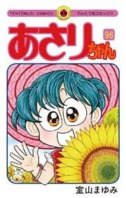 あさりちゃん 96