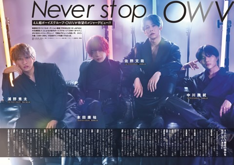 OWV Never stop