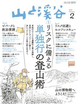 月刊山と溪谷 2019年2月号デジタル版