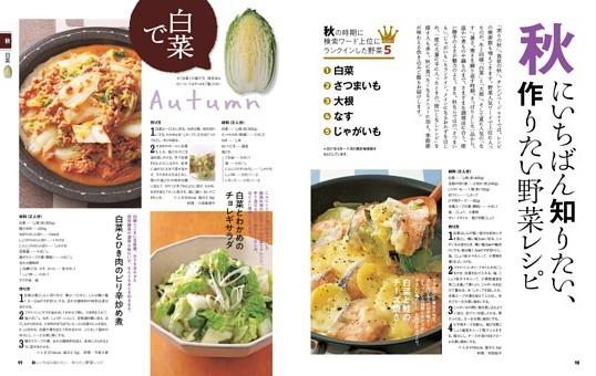 秋にいちばん知りたい、作りたい野菜レシピ