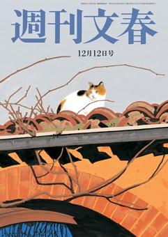 週刊文春 12月12日号