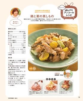 【連載】おしゃべりアンコールレシピ 鶏と栗の蒸しもの
