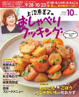 上沼恵美子のおしゃべりクッキング 2020年10月号
