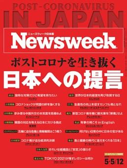 ニューズウィーク日本版 5月5日・12日号