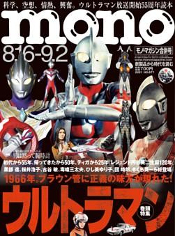 モノ・マガジン 2021 8-16,9-2合併号 NO.877