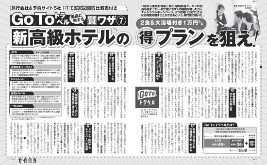 Go To トラベル賢ワザ7 新高級ホテルの得プランを狙え!