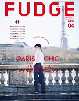 FUDGE 2020年4月号