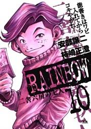 RAINBOW -二舎六房の七人- 10巻