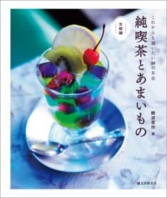 純喫茶とあまいもの 京都編これからも通いたい30の名店