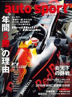 auto sport No.1501 2019年3月15日号