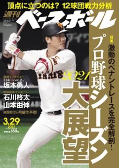 週刊ベースボール 2021年3月29日号