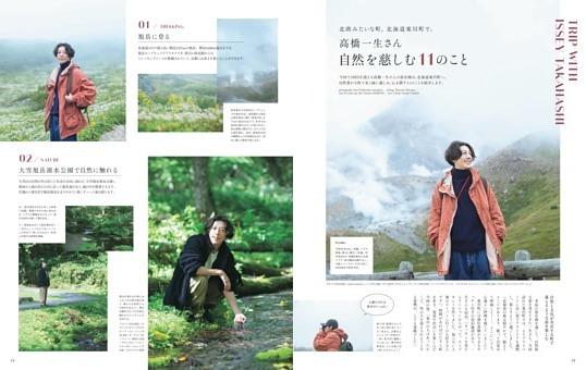 北欧みたいな町、北海道東川町で。高橋一生さん 自然を慈しむ11のこと