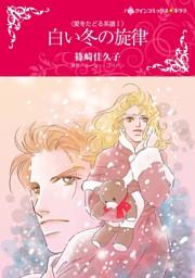 ハーレクインコミックス セット 2021年 vol.395