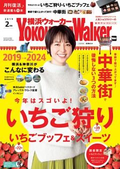 横浜ウォーカー 2019年2月号