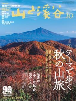 月刊山と溪谷 2020年10月号デジタル版