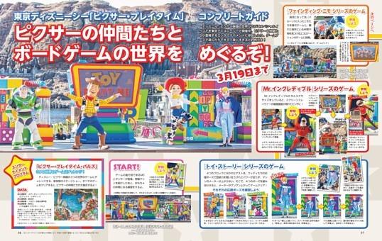 東京ディズニーシー ピクサーの仲間たちとボードゲームの世界をめぐるぞ!