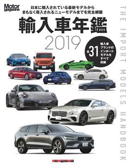 Motor Magazine 輸入車年鑑 2019