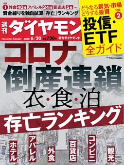 週刊ダイヤモンド 2020年6月20日号