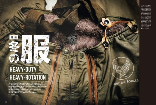 冬の服HEAVY-DUTY HEAVY-ROTATION