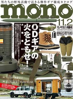 モノ・マガジン 2021 11-2号 NO.881