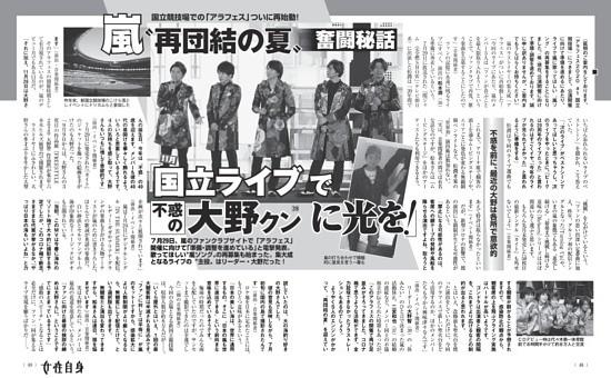 """嵐 """"再団結の夏""""奮闘秘話 「国立ライブで大野クンに光を!」"""