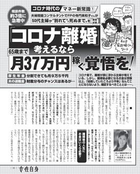 """""""コロナ離婚""""徹底試算 65歳まで「月37万円稼ぐ覚悟を!」"""