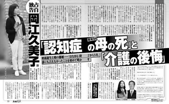 岡江久美子独占告白「94才認知症母の死」と「介護の後悔」